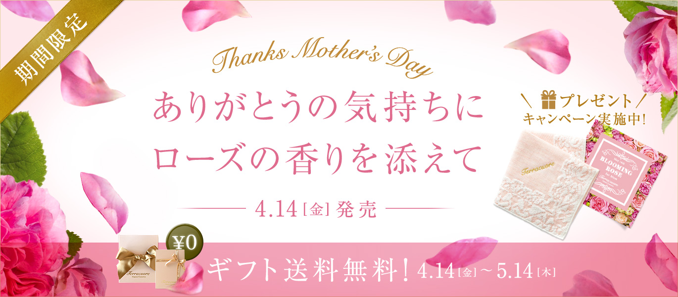 母の日特集thanks mother's day
