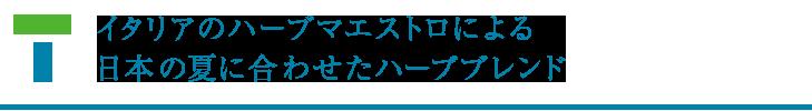 Point1イタリアンハーブマエストロによる日本の夏に合わせたハーブブレンド
