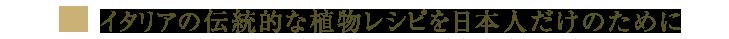 イタリアの伝統的な植物レシピを日本人だけのために
