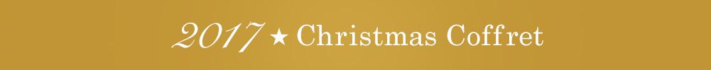 クリスマスコフレスパイシーホリディキット ときめきをともす、幸せが宿る