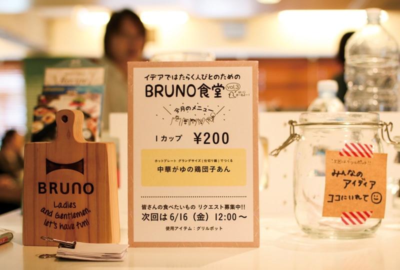 BRUNO食堂
