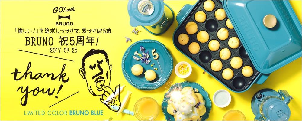 祝BRUNO5周年!人気8アイテムが期間限定で「ブルーノブルー」カラーに。