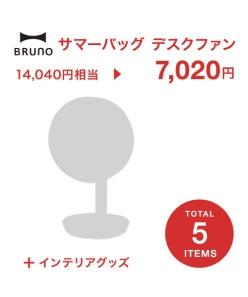 品番:01700589