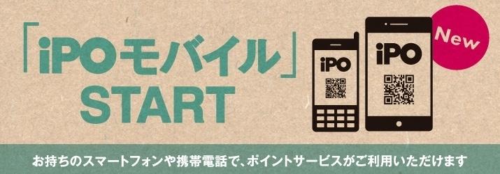 「iPOモバイル」サービスSTART!