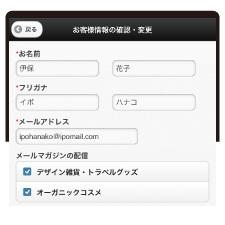 STEP1:マイページの作成