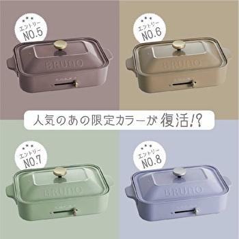 【エントリーカラー】No.5~No.8