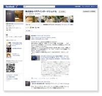 イデアインターナショナル公式Facebookページ