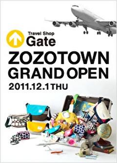 ZOZOTOWN(ゾゾタウン)にTravel Shop Gate(トラベルショップ ゲート)がグランドオープン
