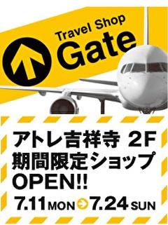 """""""旅""""をテーマに機能性と遊び心溢れるアイテムを集めたトラベルグッズのセレクトショップ「Travel Shop Gate(トラベルショップ ゲート)」が、アトレ吉祥寺 2Fのイベントスペースにて、201"""