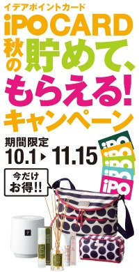 iPO(イデアポイント)カード秋のプレゼントキャンペーン