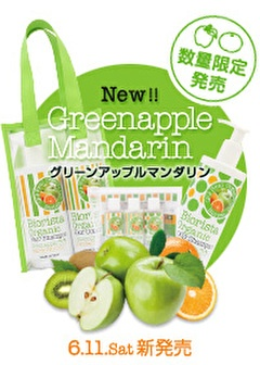 【 NEW 】 Biorista(ビオリスタ) 「グリーンアップルマンダリンシリーズ」 数量限定発売!