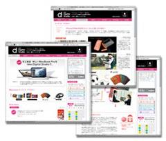 Apple製品の専門店「Idea Digital Studio(イデアデジタルストゥディオ)」公式ホームページリニューアルのお知らせ