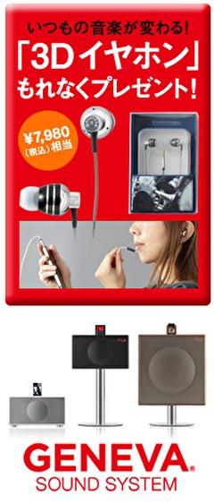 新発売のGENEVA(ジェネーバ)サウンドシステム( M / L / XL )ご購入で 「3Dイヤホン」をもれなくプレゼント!