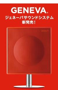 スイスより日本初上陸の最高音質スピーカー 「GENEVA」(ジェネーバ)サウンドシステム新発売!