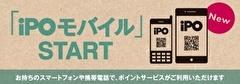 「iPOモバイル」サービスご案内ページへ