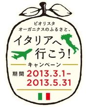 イタリアへ行こう!!1組2名様に「イタリア往復航空券」が当たる!