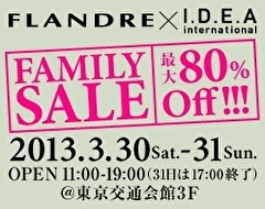 FLANDRE × I.D.E.A international Spring Family SALE開催!!