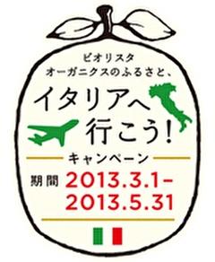 <発売記念キャンペーン>イタリアへ行こう!facebookキャンペーン
