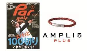 Ampli5+