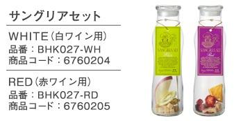 サングリアセット商品回収のお知らせ