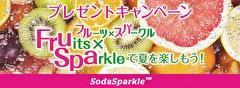 SodaSparkleプレゼントキャンペーン フルーツ×スパークルで夏を愉しもう!