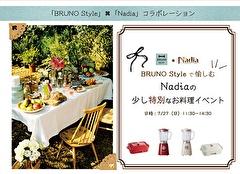 BRUNO Styleで愉しむNadiaの少し特別なお料理イベント
