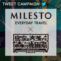 MILESTO×夜空と交差する森の映画祭2015 RTキャンペーン