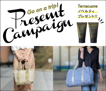 Go on a trip!プレゼントキャンペーン