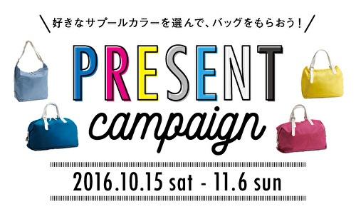 <MILESTO et SAPEUR> 好きなサプールカラーを選んで、バッグをもらおう!PRESENT CAMPAIGN