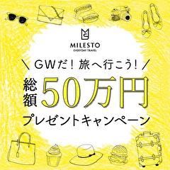 \GWだ!旅へ行こう!/総額50万円プレゼントキャンペーン