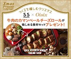 IDEA SEVENTH SENSE × Oisix つくるを愉しむクリスマス
