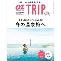 OZ magazine TRIP 1月号