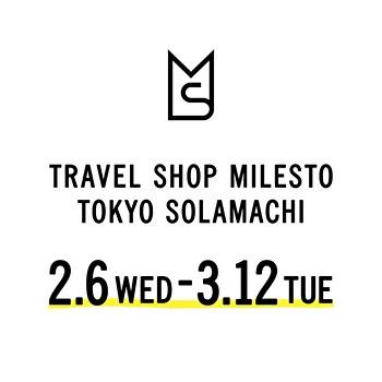TRAVEL SHOP MILESTO TOKYO SOLAMACHI