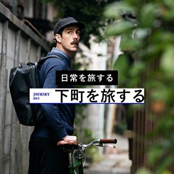 JOURNEY003_下町を旅する