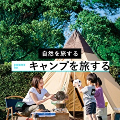 JOURNEY005_キャンプを旅する