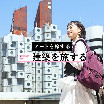 JOURNEY008_建築を旅する