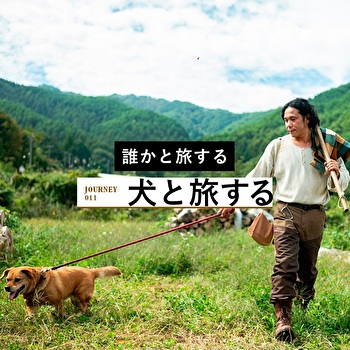 JOURNEY011_犬と旅する