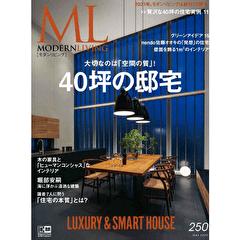 【MODERN LIVING】5月号
