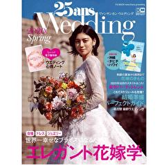 25ans Wedding 2020 Spring