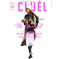 CLUEL 1月号