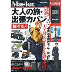 MonoMaster特別編集 大人の旅・出張カバン 優秀モノ