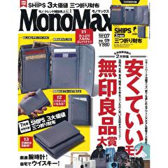 Mono Max 7月号