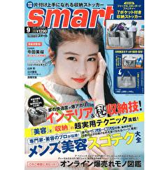 smart 9月号掲載