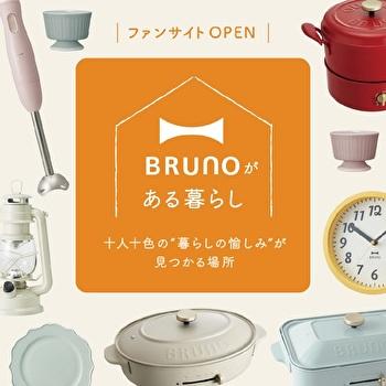 BRUNOファンサイトオープン記念キャンペーン