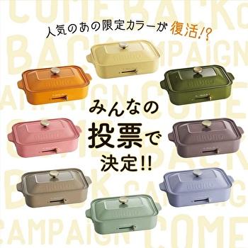ホットプレート人気No.1カラー投票キャンペーン