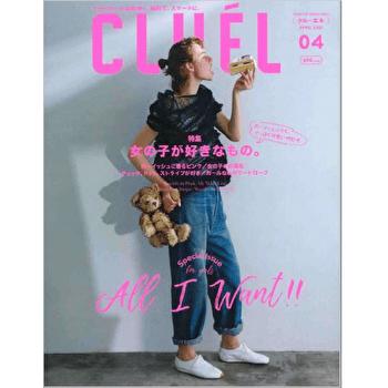 CLUEL 4月号