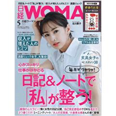 日経WOMAN 5月号