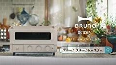 スチーム&ベイク トースター テレビCM