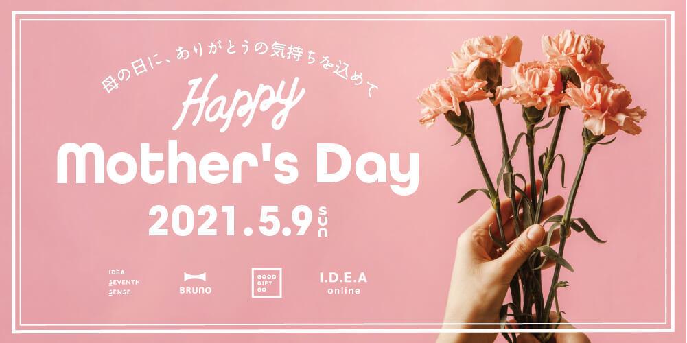 母の日ギフト・プレゼントキャンペーン
