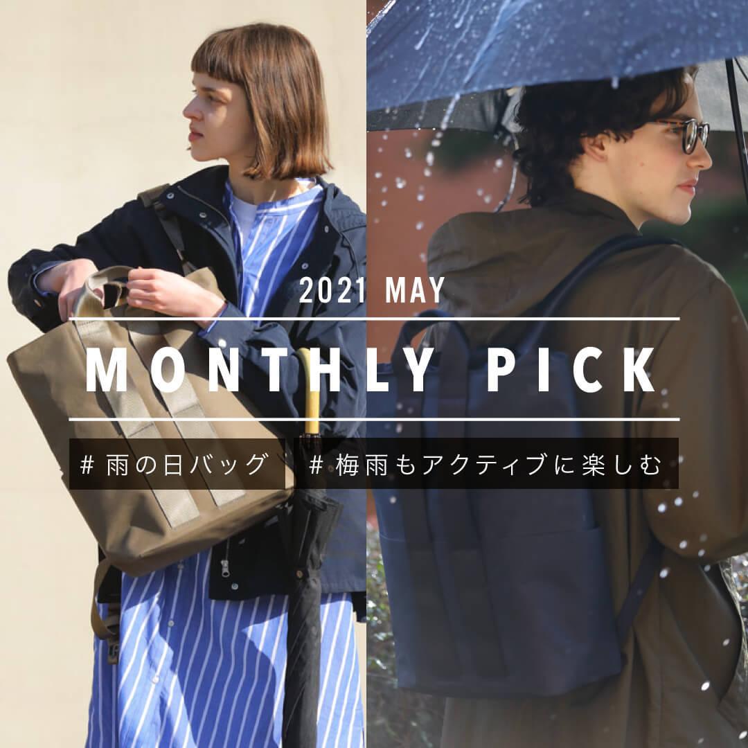 MILESTO今月のおすすめ 雨の日でも安心&おしゃれに持てるバッグアイテム